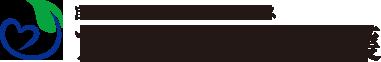 自費(保険外)訪問看護サービス プライベート看護 | 日本プライベート看護株式会社